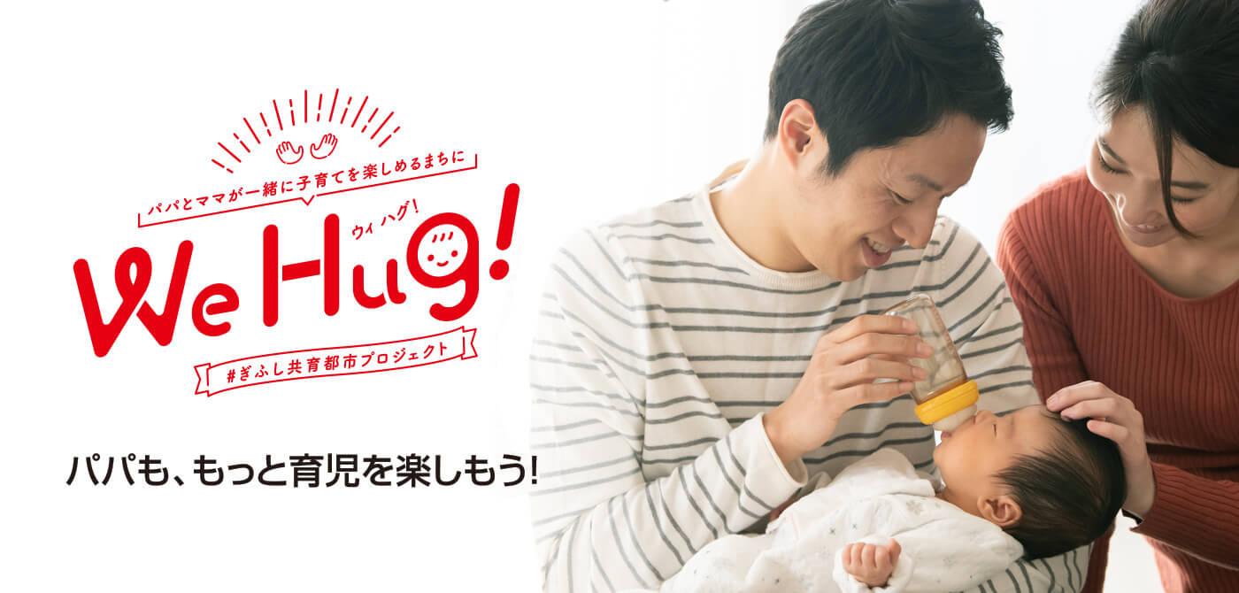 岐阜市共育都市プロジェクト WeHug ウィハグ!パパとママが一緒に子育てを楽しめるまちに!